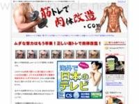 筋トレで肉体改造.com 70種類以上の筋肉トレ種目解説等情報満載のサイトです。